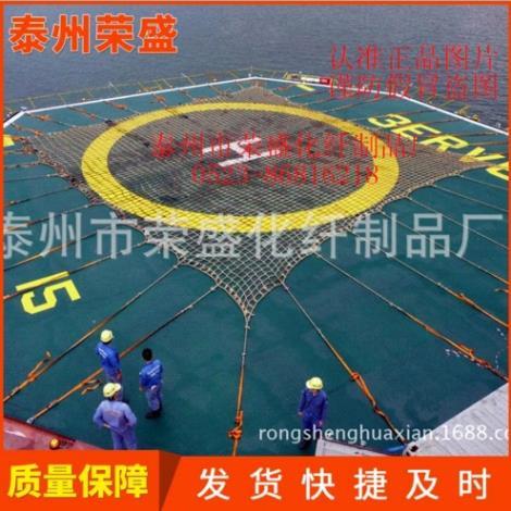 直升机甲板防滑网