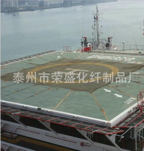 直升机平台防滑网