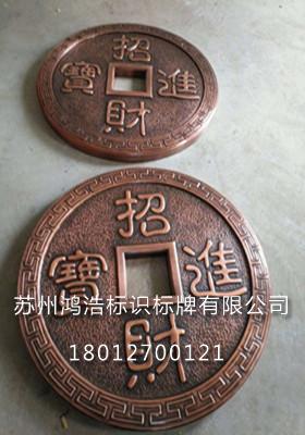 铜钱标牌定制