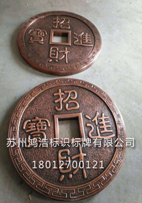 铜钱标牌制作