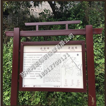 新农村建设文化广场指示牌