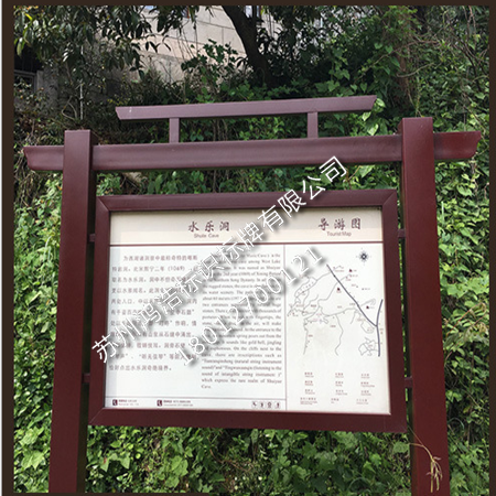 新农村建设文化广场指示牌制作