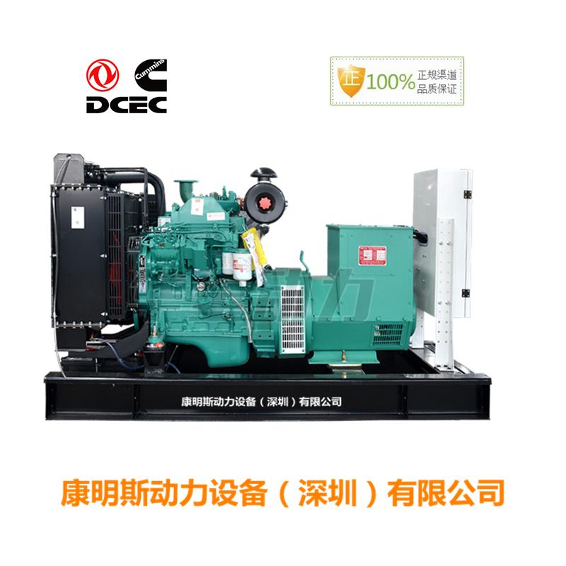 50KW康明斯柴油发电机组型号参数价格