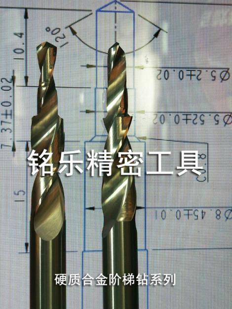 硬质合金阶梯钻非标定制