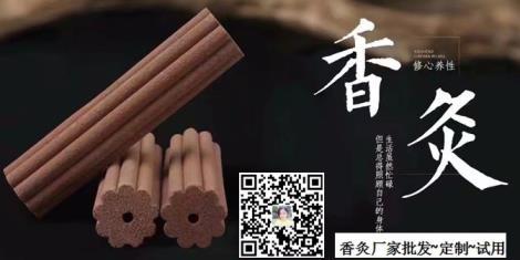 艾灸升級品九宮火蓮祛斑香灸生產廠家批發定