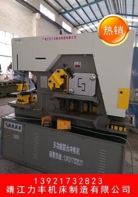 Q35Y-16型液压联合冲剪机