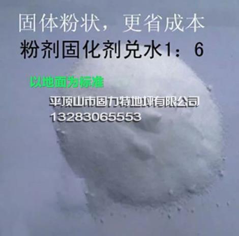 粉剂固化剂