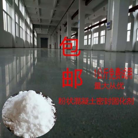 粉状混凝土密封固化剂试用
