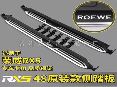 RX3脚踏板