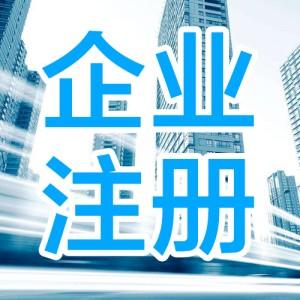 镇江企业注册