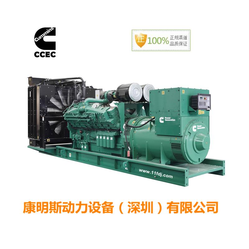 1200KW康明斯柴油發電機組報價單