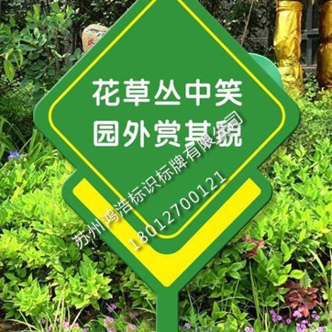 草坪指示牌