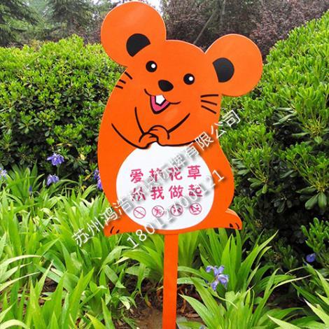 景区绿化带提示标牌