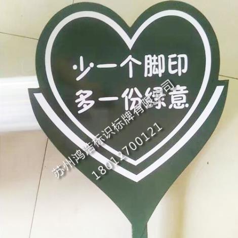 绿化警示牌