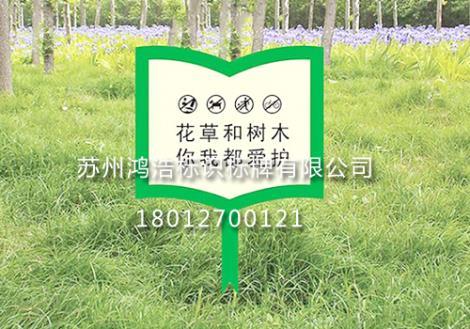 4A景区草坪牌