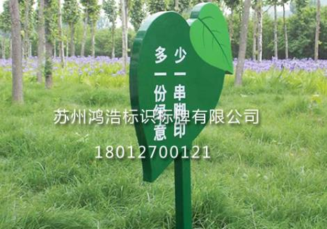 草地绿化牌