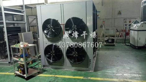 空气能热泵烘干机供货商