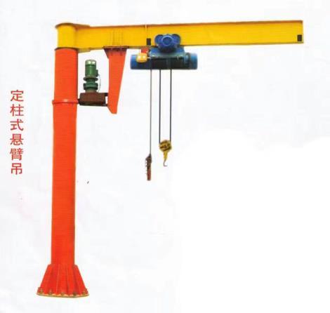 定柱式旋臂起重机维修
