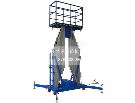 铝合金高空作业平台(双柱式)