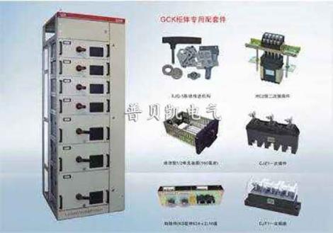 GCK低压抽出式开关柜供货商
