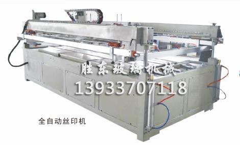 全自动丝网印刷机生产商