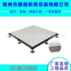 木基防靜電地板