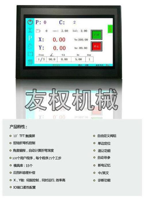 折弯机数控系统