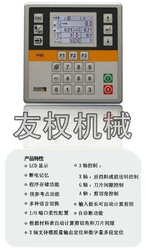 剪板机数控系统