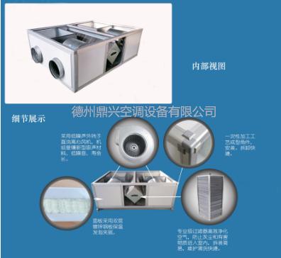 生产厂家定做射流式空调机组