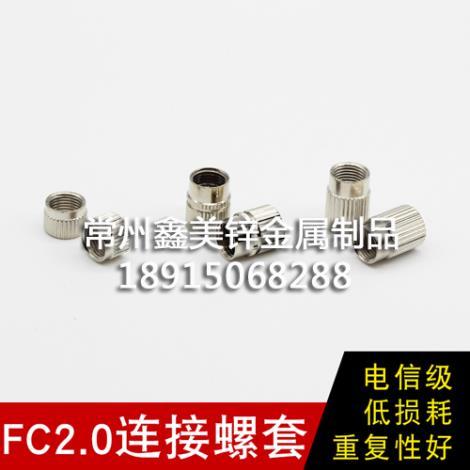 FC2.0连接螺套