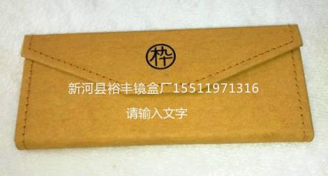 牛皮纸眼镜盒