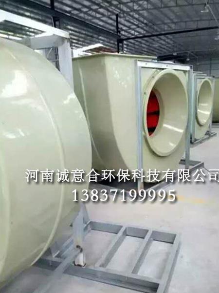 酸碱PP塑料防腐离心风机