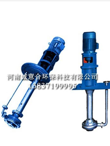 立式离心液下泵