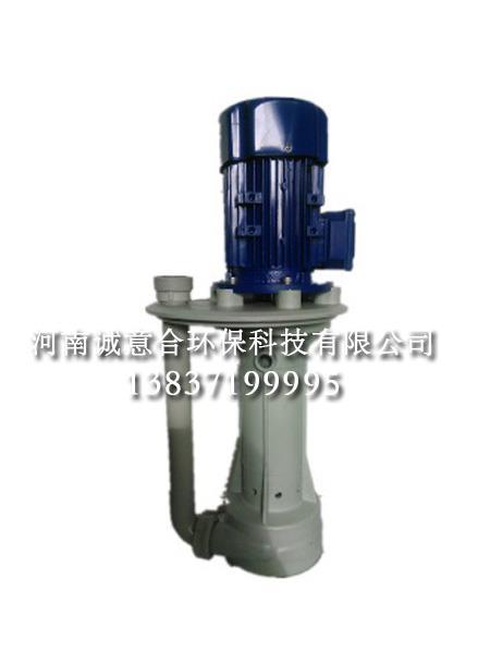 长轴立式液下泵