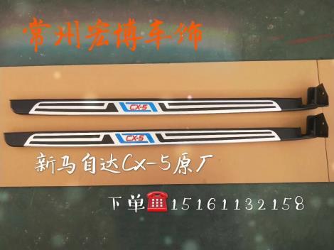CX-5彩标踏板直销