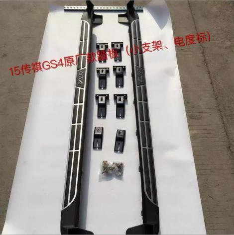GS4小支架大支架踏板厂家