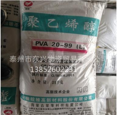 聚乙烯醇供货商