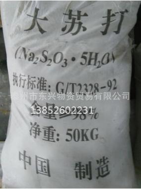 硫代硫酸盐