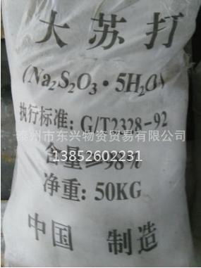 硫代硫酸盐供货商