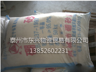 硼酸盐价格
