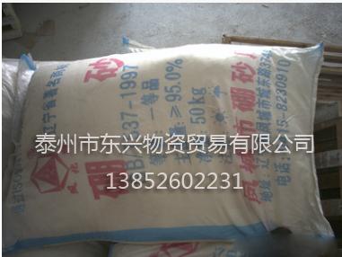 硼酸盐供货商