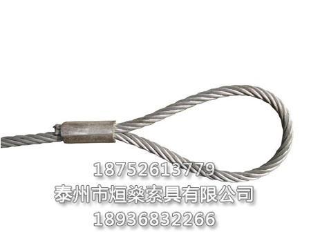 压制钢丝绳索具定制