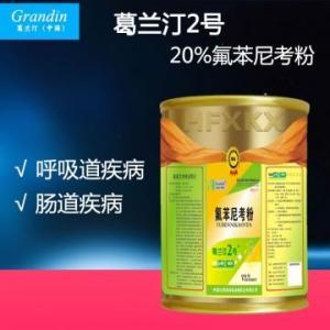 葛兰汀2号氟苯尼考粉