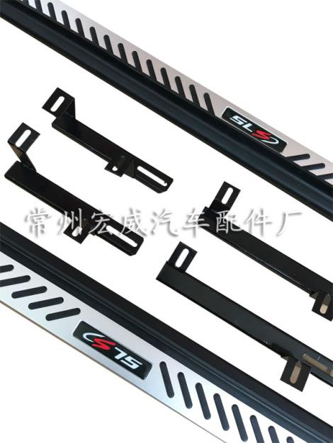 CS75斜条款脚踏板