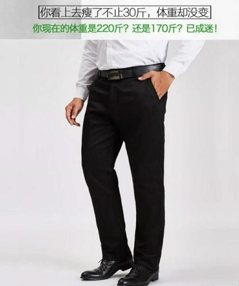 男士加肥裤定制