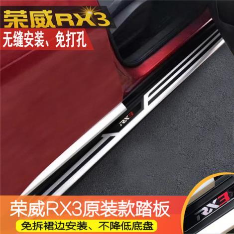 RX3原装款脚踏板