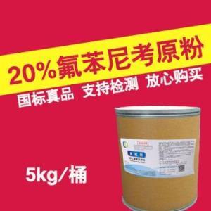 20%氟苯尼考原粉