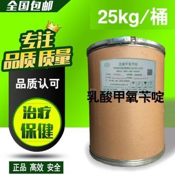 乳酸甲氧苄啶