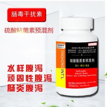 肠毒干扰素硫酸粘菌素