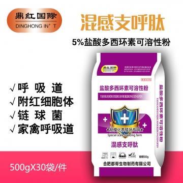 混感支呼肽 5%盐酸多西环素 猪牛羊 鸡鸭鹅兽药呼吸道链球菌